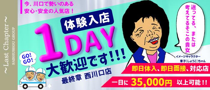 熟女の風俗最終章 西川口店の体験入店求人画像