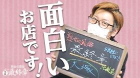 熟女の風俗最終章 池袋店の求人動画