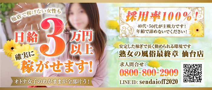 熟女の風俗最終章 仙台店の求人情報