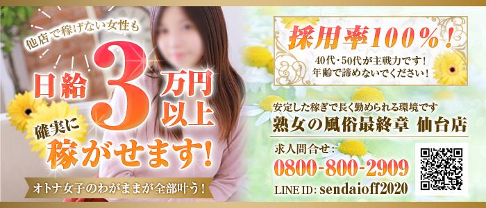 熟女の風俗最終章 仙台店の未経験求人画像