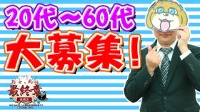 熟女の風俗最終章 高崎店の求人動画