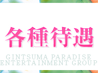 ギン妻パラダイス 堺東店で働くメリット3