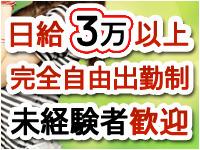 ギン妻パラダイス 堺東店で働くメリット4