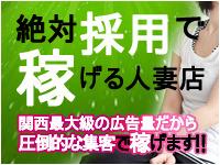 ギン妻パラダイス 堺東店で働くメリット5