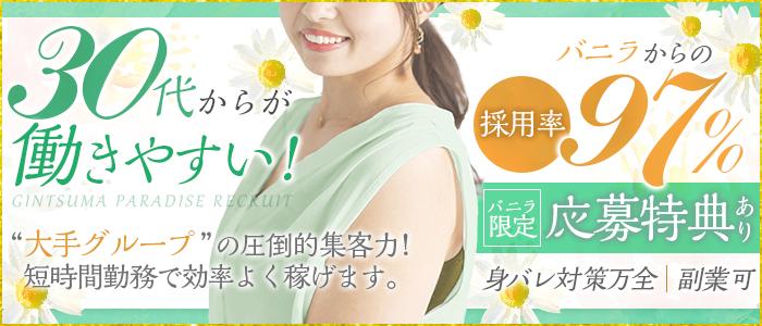 ギン妻パラダイス 堺東店