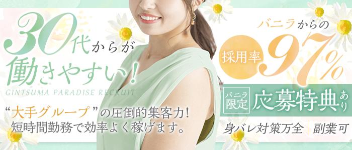 ギン妻パラダイス 堺東店の人妻・熟女求人画像