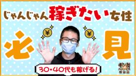 ギン妻パラダイス 堺東店の求人動画