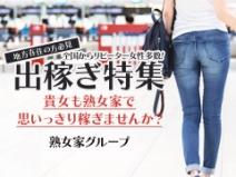 熟女家堺東店の寮画像3