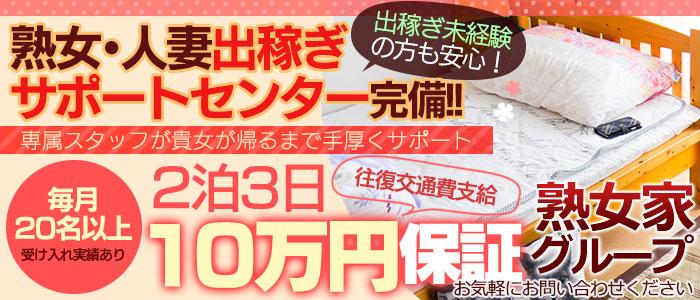 熟女家堺東店の出稼ぎ求人画像