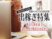 熟女家堺東店で働くメリット4