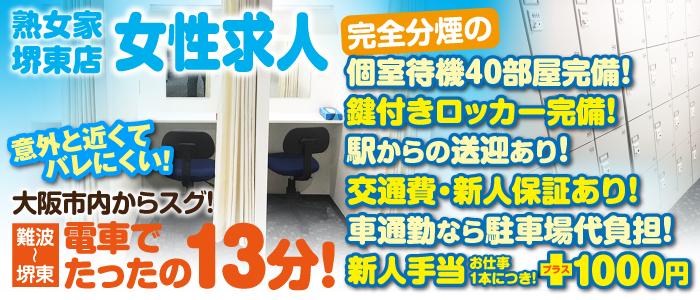 未経験・熟女家 堺東店
