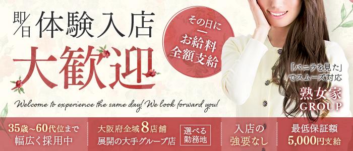 熟女家堺東店の体験入店求人画像