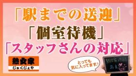 熟女家堺東店の求人動画