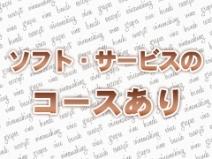 """経験がない女の子でも安心""""オナクラコース""""併設☆"""