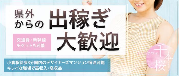 出稼ぎ・メンズアロマ千本桜