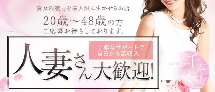 人妻・熟女・メンズアロマ千本桜