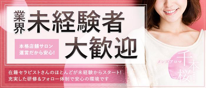 未経験・メンズアロマ千本桜