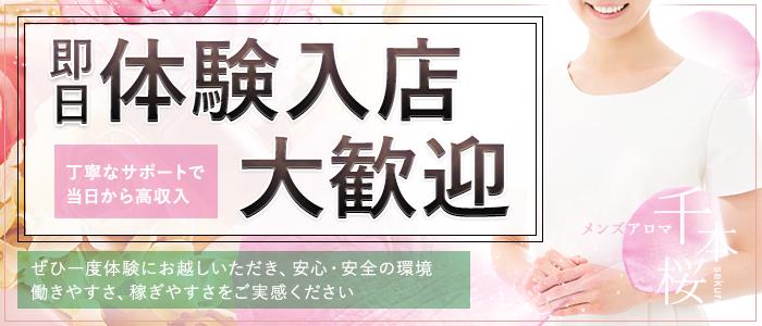 体験入店・メンズアロマ千本桜