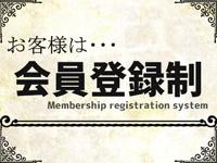 お客様は完全会員登録制
