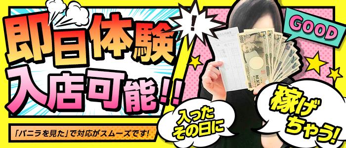 晴れのちさくら 姫サプリ・妻サプリの体験入店求人画像