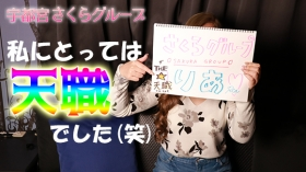 晴れのちさくら 姫サプリ・妻サプリの求人動画