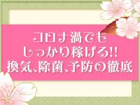 溝の口 日本人エステ さくらんで働くメリット1