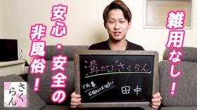 溝の口 日本人エステ さくらんのバニキシャ(スタッフ)動画