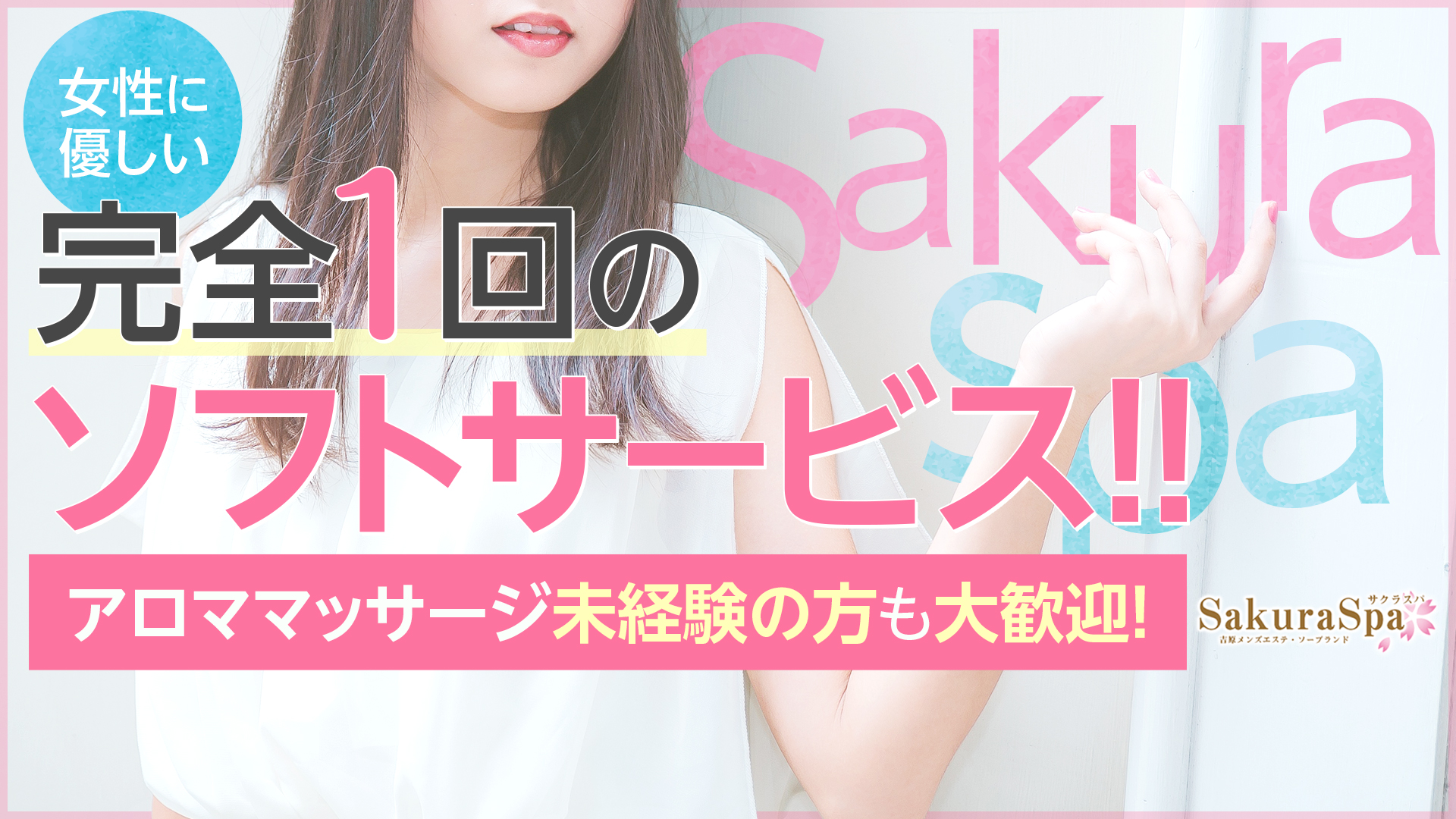 SakuraSpaの求人画像