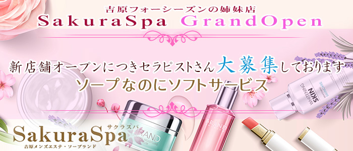 SakuraSpaの未経験求人画像