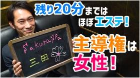 SakuraSpaの求人動画