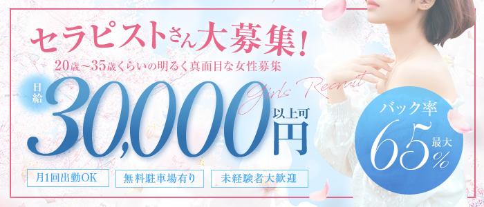 SAKUYA~木花咲耶姫~長野店の体験入店求人画像
