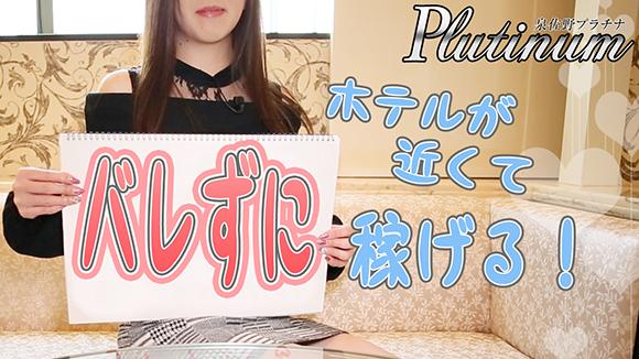 プラチナの求人動画