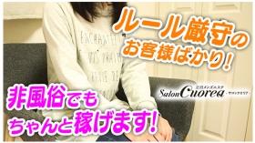 サロンクオリアの求人動画