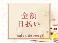 salon de rouge サロン・ド・ルージュで働くメリット4