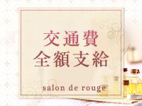 salon de rouge サロン・ド・ルージュで働くメリット5