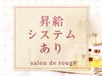 salon de rouge サロン・ド・ルージュで働くメリット6