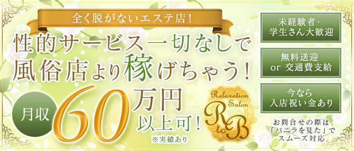 RelaxationSalon R to B
