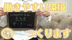 RelaxationSalon R to Bの求人動画