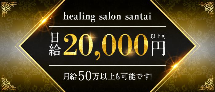 healing salon santai