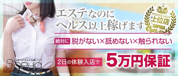 札幌SOPHIAの求人画像