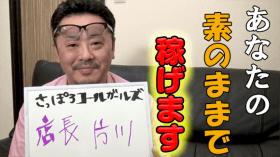 デリバリーヘルス 札幌コールガールズの求人動画