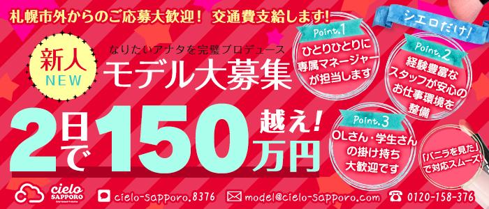 AVプロダクションCielo(シエロ)北海道の求人画像