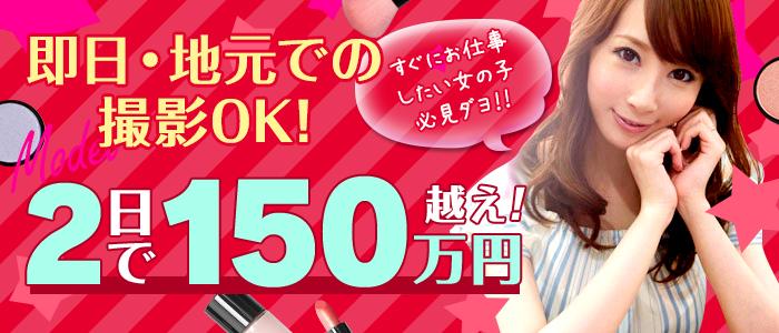 AVプロダクションCielo(シエロ)北海道の体験入店求人画像