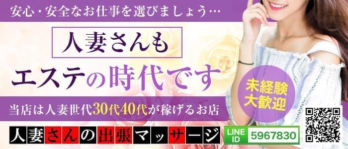未経験・人妻さんの出張マッサージ 札幌店