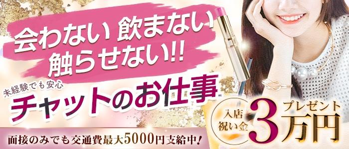 札幌チャットプロダクション ROUGE(ル-ジュ)の求人画像