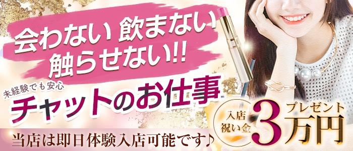 札幌チャットプロダクション ROUGE(ル-ジュ)の体験入店求人画像