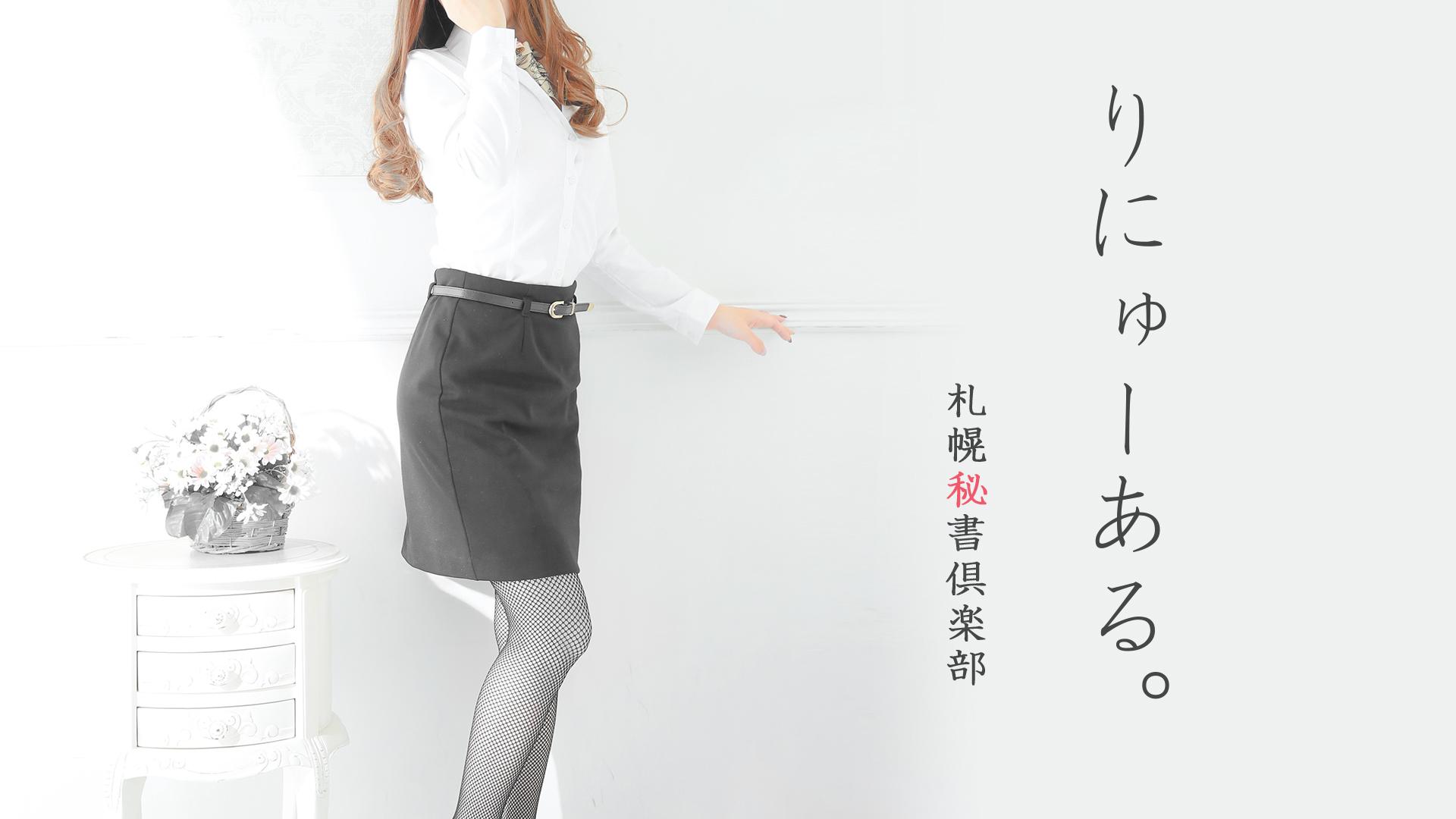 札幌秘書倶楽部