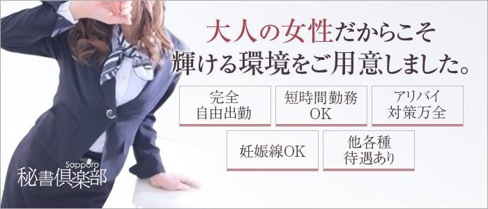 人妻・熟女・札幌秘書倶楽部
