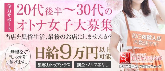体験入店・札幌秘書倶楽部