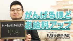 札幌秘書倶楽部の求人動画